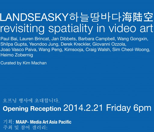 landseasky_korea_invite4