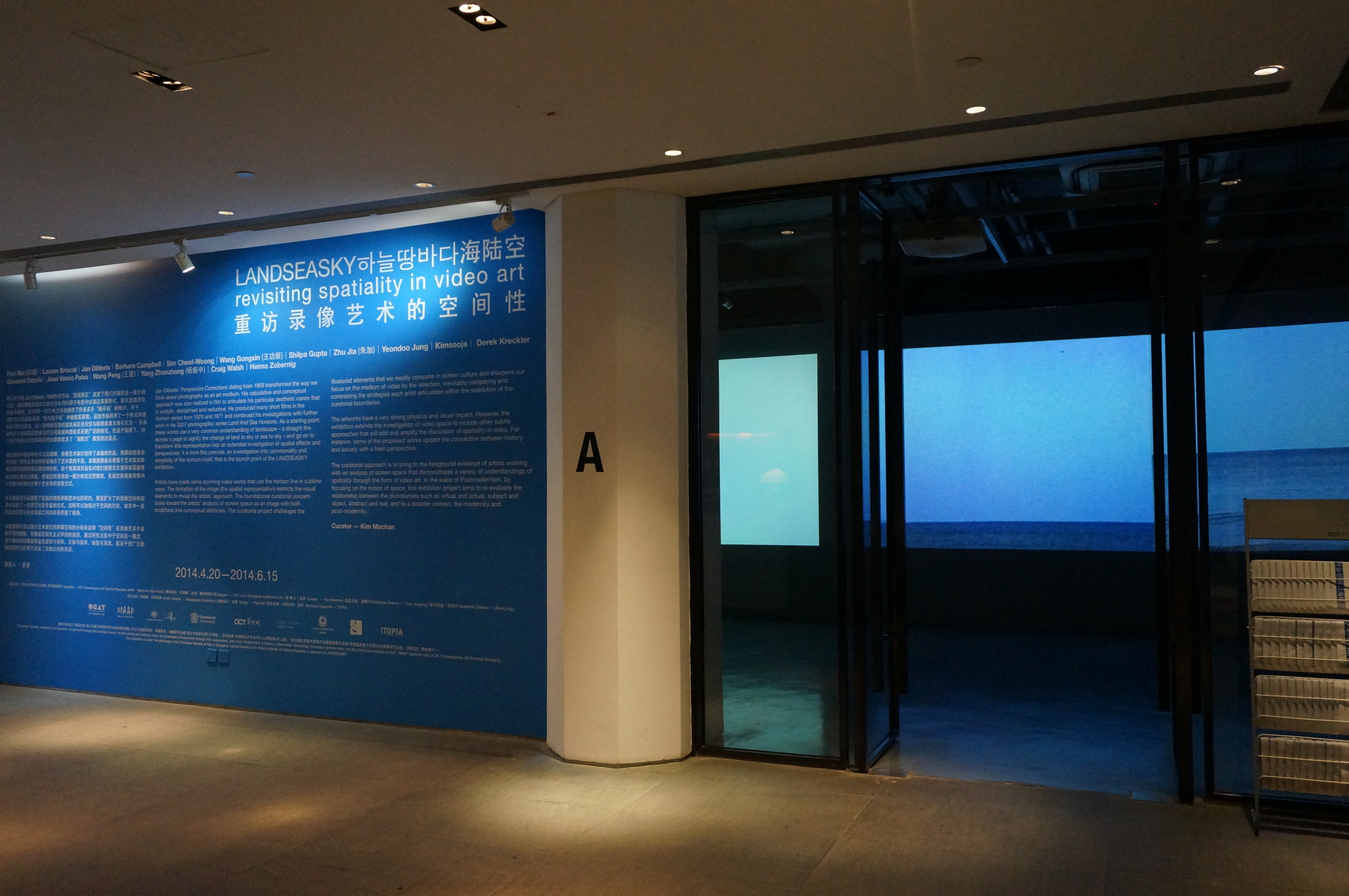 OCT-Contemporary Art Terminal Shanghai - entry to LANDSEASKY:revisiting spatiality in video art