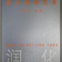 MAAP in Beijing 2002: moist Catalogue